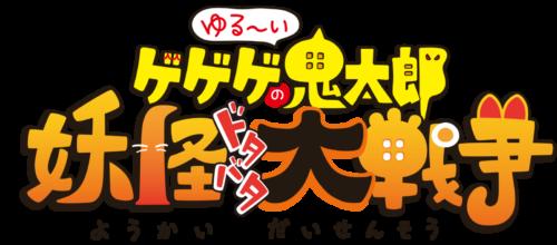 『ゲゲゲの鬼太郎』を題材とした新作ゲーム「ゆる~いゲゲゲの鬼太郎 妖怪ドタバタ大戦争」が事前登録を開始!