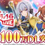 少女☆歌劇 レヴュースタァライト、累計100万ダウンロードを記念し合計1000スタァジェムをもらえるログインボーナスを実施!