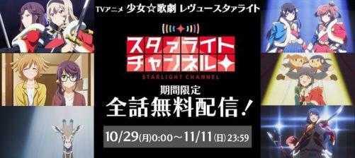 スタァライトチャンネルにてTVアニメ全話無料公開中!