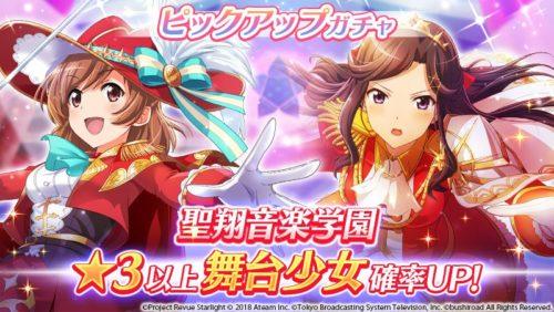 「聖翔ピックアップガチャ」を開催!