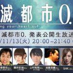 「消滅都市0.発表公開生放送」を11月13日(火)に配信!