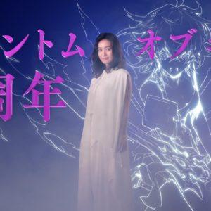 ファントムオブキル、大島優子さん出演の4周年に新たな決意を誓う新TV-CM「ファントムオブキル4周年篇」 2018年11月9日(金)より全国で放映開始