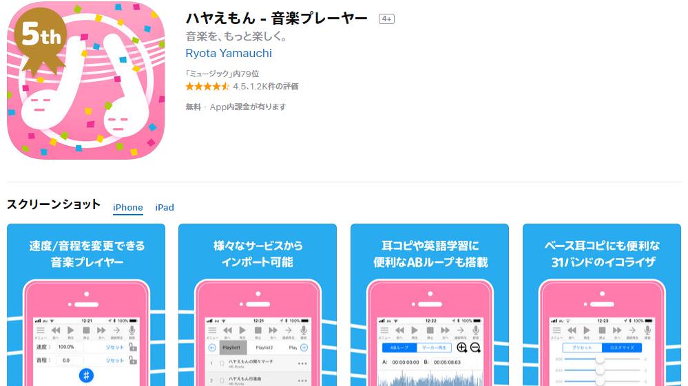 無料なのにここまでできる!?音楽プレイヤー『ハヤえもん』がバージョンアップ版を公開!