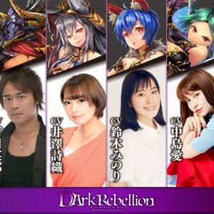 ダークリベリオン、追加キャストに石川英郎さん、井澤詩織さん、中島愛さん、鈴木みのりさんの4名が登場!