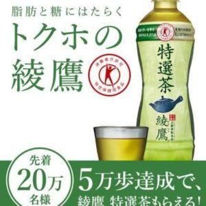 スマホアプリ「Coke ON」をインストールして歩くだけで、「綾鷹 特選茶もらえる!」キャンペーンが開催中