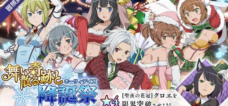 ダンメモ、早くもクリスマスイベント「舞い散る奇跡と降誕祭」を開催!