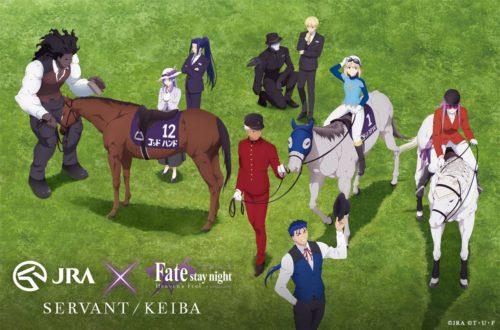 JRA と 劇場版「Fate/stay night [Heaven's Feel]」Ⅱが超本格コラボが実現!「RUN!RUN!ライダー!」が遊べるぞwwwww