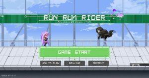 RUN!RUN!ライダー!