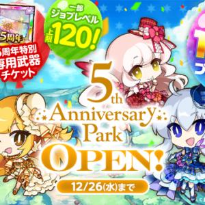 剣と魔法のログレス、「5th Anniversary」を開催!毎日ひける5周年記念ボックスガチャや総額50億円相当豪華プレゼントキャンペーンなど