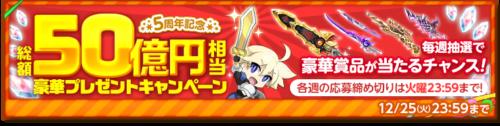 総額50億円相当! 豪華プレゼントキャンペーン!