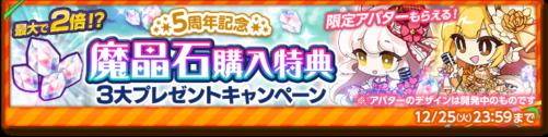 魔晶石を購入するなら今!「魔晶石購入特典3 大プレゼントキャンペーン」開催!