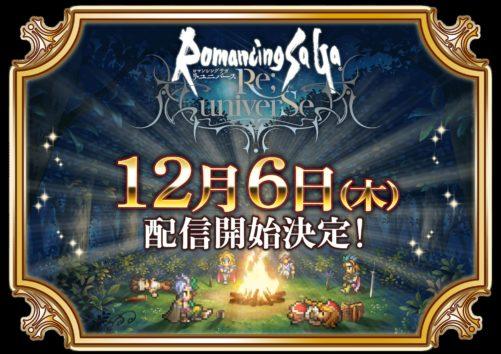 ロマサガ新作「ロマンシング サガ リ・ユニバース」の配信日が12月6日(木)に決定!