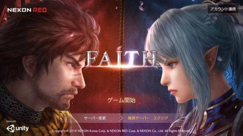 【アプリレビュー】『FAITH』の超美麗なグラフィックと迫力あるPvPは熱すぎる!!