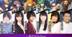 『ダークリベリオン』追加キャストに鬼頭明里さん、相良茉優さん、八代拓さん、岡咲美保さん、田中貴子さん、杉崎亮さんの6名に決定!