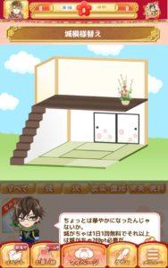 イケメン戦国③