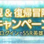 SSR英雄もらえる!「新規&復帰冒険者応援キャンペーン」開催