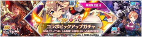 コラボ期間限定!新SSR 英雄『ダビ』登場!