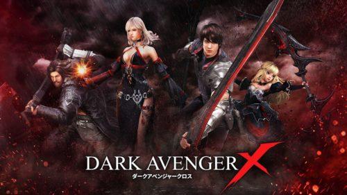 ネクソン、新作アプリ『DarkAvenger X』の事前登録を開始!