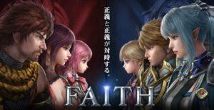 『FAITH – フェイス』、クリスマスイベント開催!クリスマスアバターや豪華報酬を手に入れよう!