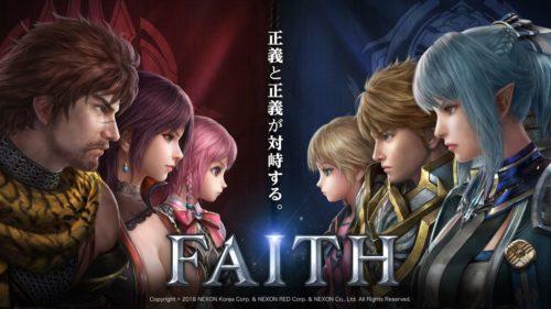 『FAITH - フェイス』、クリスマスイベント開催!クリスマスアバターや豪華報酬を手に入れよう!