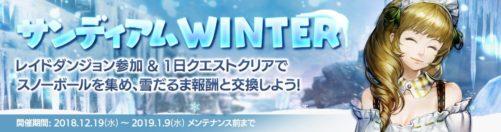 新イベント「サンディアムWINTER」