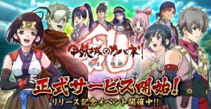 甲鉄城のカバネリ -乱-がApp Store、Google Playストア、PCブラウザにて配信開始!