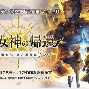 アナザーエデン、第2部の配信日が12月25日に決定!22日に第2部ゲーム紹介映像を順次公開