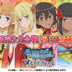 ダンメモ、正月イベント「新春初売り大合戦」を12月21日より開始!毎日1回無料ガチャも!!