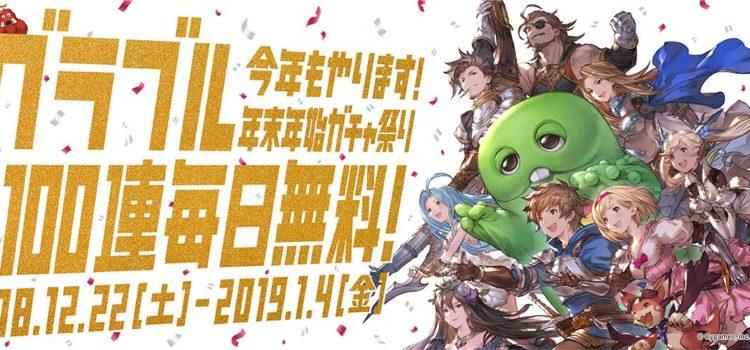 【グラブル】今年も来た!「グラブル年末年始ガチャ祭り 最高100連毎日無料!」にあわせて新CMも開始!