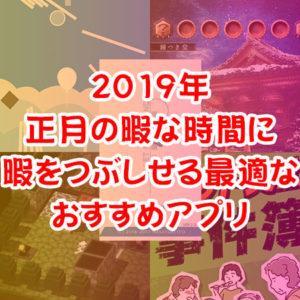 【暇つぶし】2019年の正月に時間をつぶしたいアプリ【まとめ】