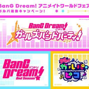 バンドリ、アニメイト史上初の全世界125店舗で『BanG Dream! アニメイトワールドフェア』を開催!