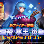 THE KING OF FIGHTERS ALLSTARに新キャラクター「2000 クーラ・ダイアモンド」、「'99 二階堂 紅丸」が新参戦!
