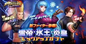 THE KING OF FIGHTERS ALLSTARに新キャラクター「2000 クーラ・ダイアモンド」、「'99 二階堂 紅丸」を含む3体のファイターやバトルカードを追加!