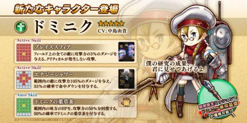 新キャラクター「ドミニク」