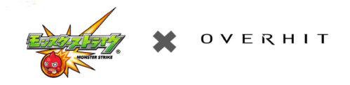 『OVERHIT』と『モンスターストライク®』