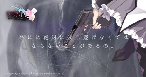 """マギレコ、ついに待望の """"暁美ほむら"""" が登場!さらに登場を記念した特設サイトも公開"""