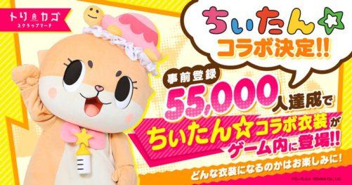 事前登録数55,000人達成で「ちぃたん☆」とのコラボ衣装が手に入る事前登録キャンペーンを開催中