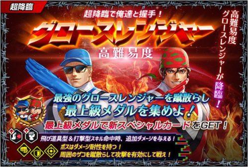新降臨イベント「グロースレンジャー」