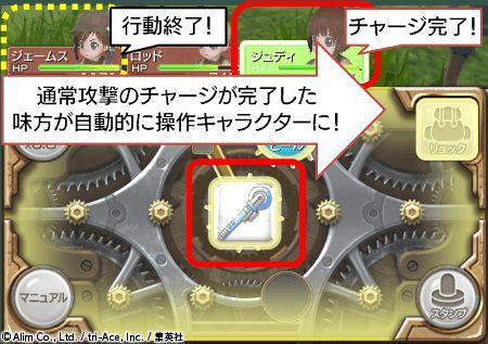 3)「操作キャラクター自動切り替え」の実装