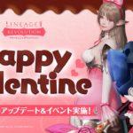 リネレボ、バレンタインアップデート&イベントを開催!バレンタイン限定のボスやコスチュームが登場