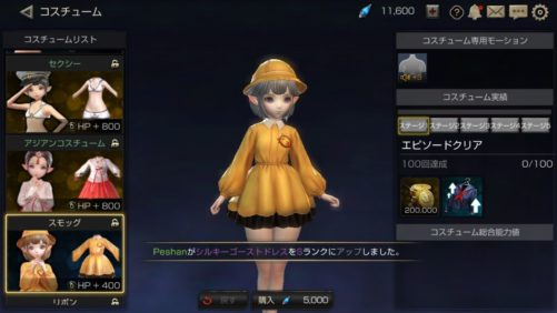 F.O.Xコスチューム画面