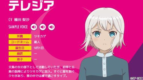 キャラクター紹介ページに『テレジア』が登場!