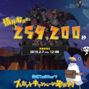 スマホアプリ『魔界戦記ディスガイア(仮)』の情報公開日が2月7日に決定!