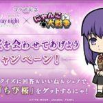 「にゃんこ大戦争」× 劇場版「Fate/stay night[Heaven's Feel]」復刻コラボ決定!