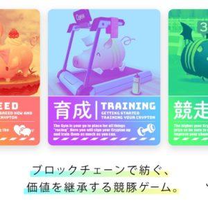 ブロックチェーンゲーム「くりぷ豚」 が新機能を含む大型アップデート実施!