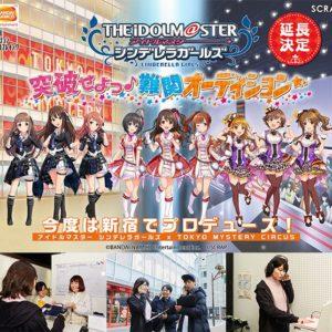 アイドルマスター シンデレラガールズのリアルイベント「突破せよっ♪難関オーディション☆」が開催期間を延長!