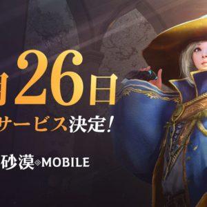 待望の新作MMORPG『黒い砂漠MOBILE』が2月26日(火)に正式サービスを決定!