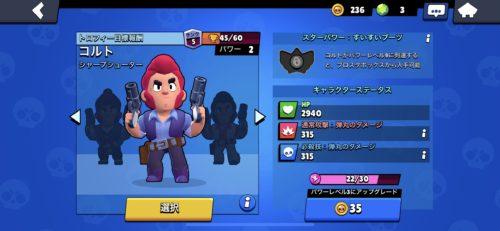 ブロスタ キャラクターステータス画面