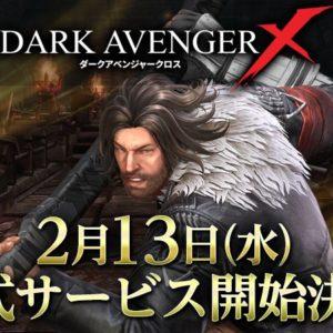 ネクソン、新作RPG 『DarkAvenger X』の正式サービスを2月13日(水)に決定!