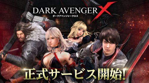 ネクソン、フリースタイルアクションRPG 『DarkAvenger X』 の正式サービスを開始!